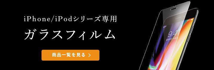 iPhone/iPodシリーズ スマホフィルム スマホケース 商品一覧を見る